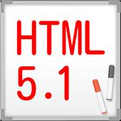 ITエンジニアの勉強帳 HTML5.1 icon