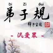 Di-Zi-Qui弟子規中英有聲書_6汎愛眾TW-En icon