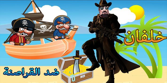 مغامرات خلفان ضد القراصنة poster