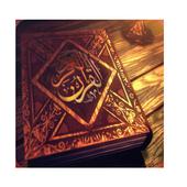 Qur`an app icon