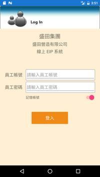 盛田 EIP screenshot 1