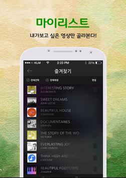 BTOB LIVE 직캠(비투비 영상 및 스케줄) screenshot 1