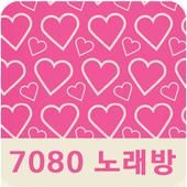 7080 노래방 icon