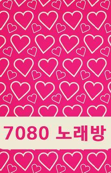 7080 노래방 poster