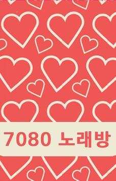 7080 노래방 apk screenshot