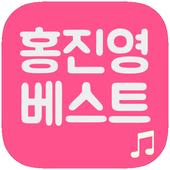 홍진영 트로트 베스트 icon