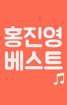 홍진영 트로트 베스트 apk screenshot
