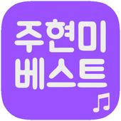 주현미 트로트 베스트 icon