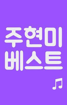 주현미 트로트 베스트 apk screenshot