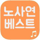 노사연 베스트 icon