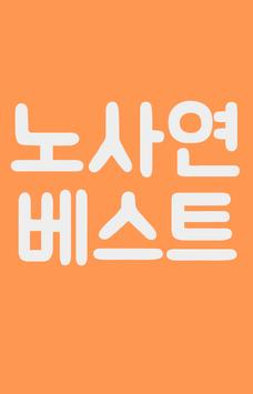 노사연 베스트 poster