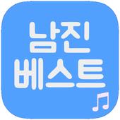 남진 트로트 베스트 icon
