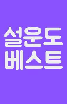 설운도 트로트 베스트 poster