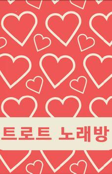 트로트 노래방 poster