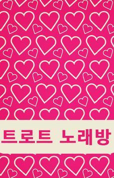트로트 노래방 apk screenshot