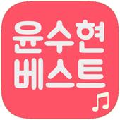윤수현 트로트 베스트 icon