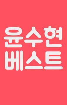 윤수현 트로트 베스트 poster