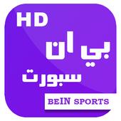 Ben Sport HD - بين سبورت Prank icon