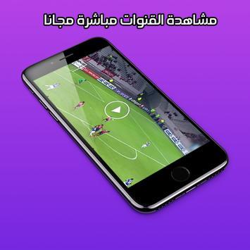 Ben Sport HD - بين سبورت Prank apk screenshot