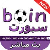 Bain Sport باين سبورت icon