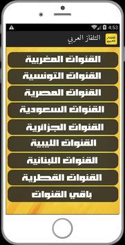 التلفاز العربي - مباشر poster