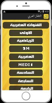 التلفاز العربي - مباشر apk screenshot