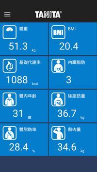 TXC台灣晶技健康管理 screenshot 1