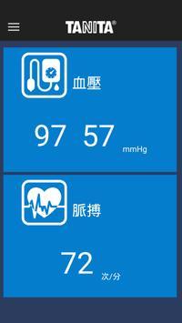 TXC台灣晶技健康管理 screenshot 3