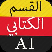 امتحان اللغة الألمانية القسم الكتابي A1 icon