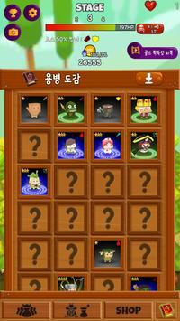 탭디펜 apk screenshot