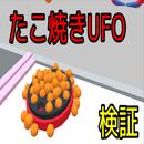 タコ焼きUFOキャッチャーシミュレータ APK