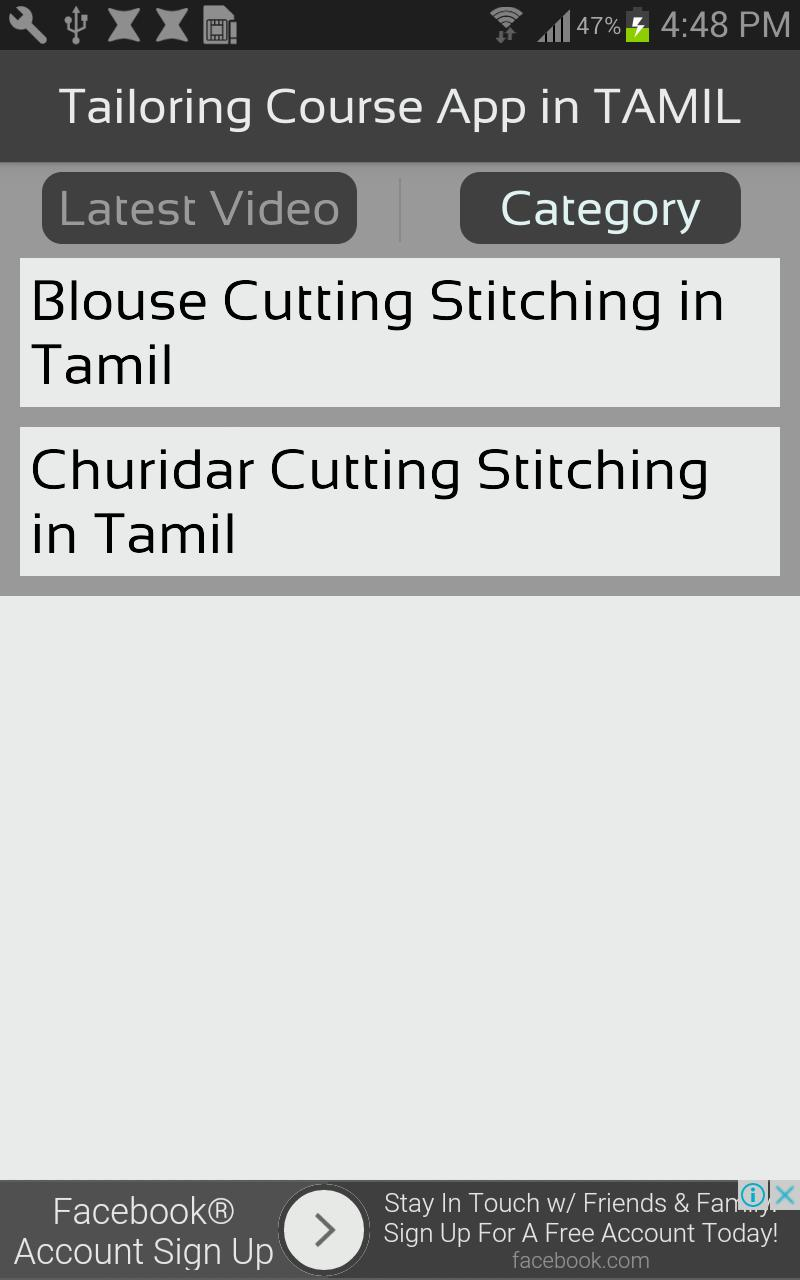 Tailoring Course App in TAMIL Language for Android - APK Download