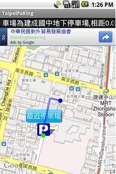TaipeiPaKing apk screenshot
