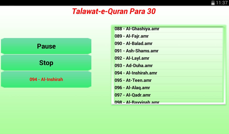 Holy quran   para 30   عَمَّ يَتَسَاءَلُونَ   pdf (قرآن پارہ ٣٠).