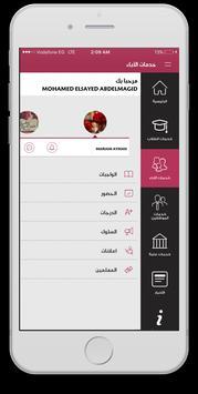تعليم قطر poster