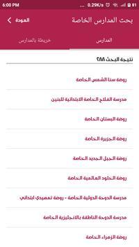 تعليم قطر apk screenshot