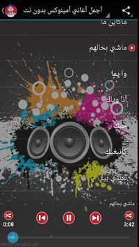 أجمل أغاني أمينوكس بدون نت APK-Bildschirmaufnahme