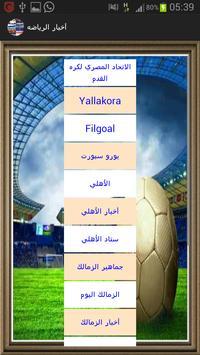 Egypt News apk screenshot