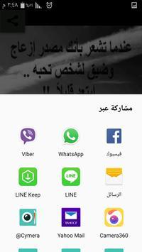 عبارات عن هموم الدنيا apk screenshot