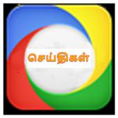 All Tamil News-செய்திகள் icon