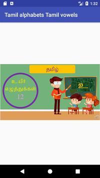 தமிழ் உயிர் எழுத்துக்கள் Tamil alphabets  vowels poster