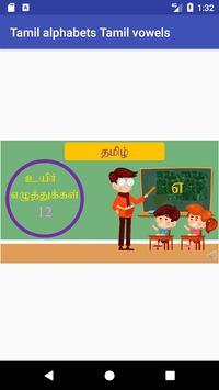 தமிழ் உயிர் எழுத்துக்கள் Tamil alphabets  vowels screenshot 1