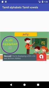 தமிழ் உயிர் எழுத்துக்கள் Tamil alphabets  vowels screenshot 2
