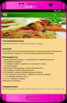 Вкусная русская еда pro 2017 screenshot 3
