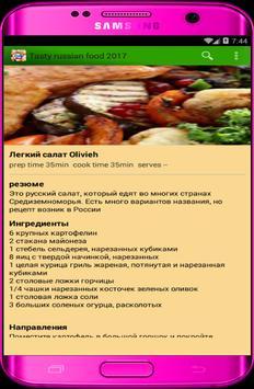 Вкусная русская еда pro 2017 screenshot 4