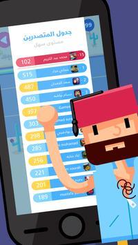 ابو العريف: صح ولا مش غلط screenshot 5