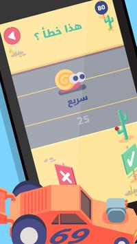 ابو العريف: صح ولا مش غلط screenshot 6