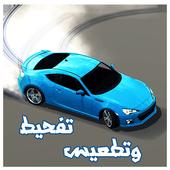 تفحيط و تطعيس درفت سعودي 2017 icon