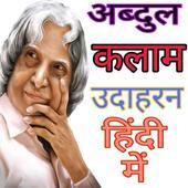 Abdul Kalam Quotes icon