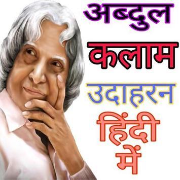 Abdul Kalam Quotes poster